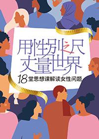 用性别之尺丈量世界——18堂思想课解读女性问题