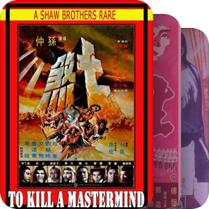 the very best of Shaw Brothers' kung-fu films(阅片不息更新不止)