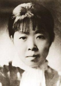 萧红 Hong Xiao