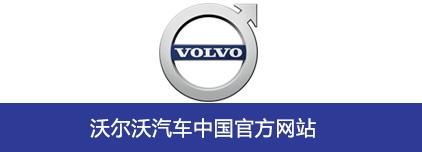 http://www.volvocars.com/zh-cn/Pages/default.aspx