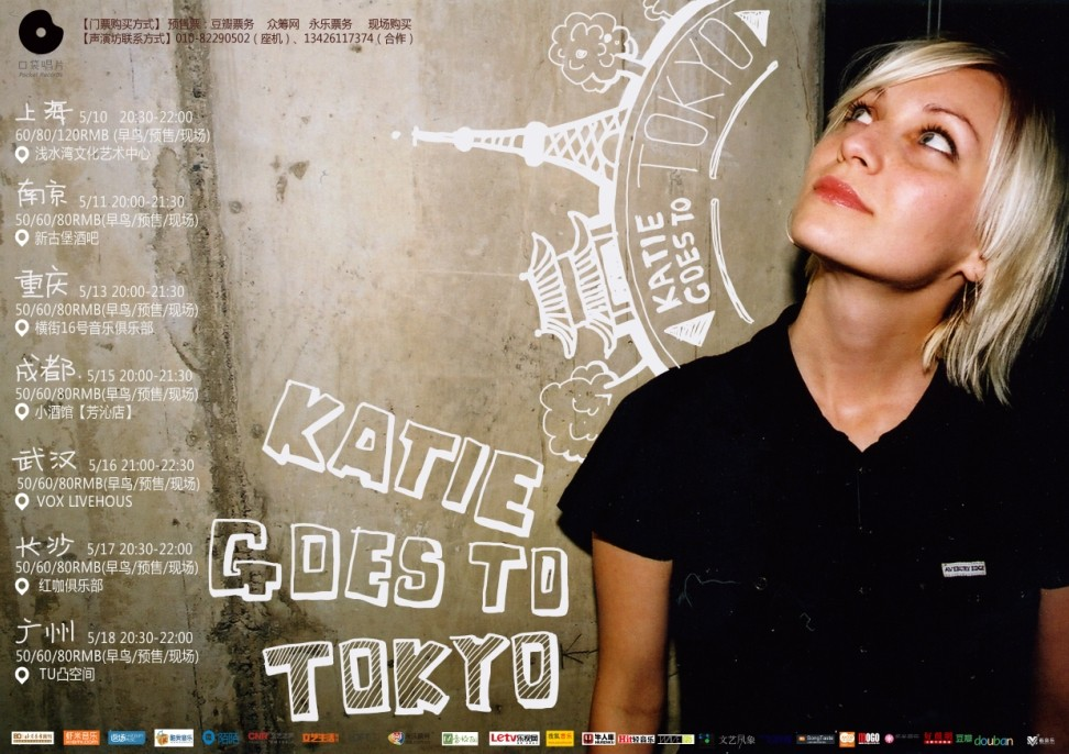 Katie Goes to Tokyo的海报图