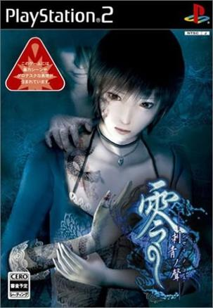 零:刺青之声 Fatal Frame III: The Tormented