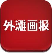外滩画报 (iPhone / iPad)