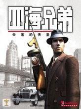 四海兄弟:失落的天堂 Mafia: The City of Lost Heaven