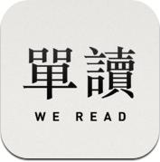 单读 - 单向街出品 (iPhone / iPad)