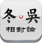 冬吴相对论 (iPhone)