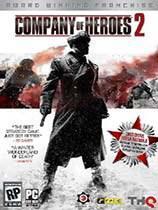 英雄连2 Company of Heroes 2