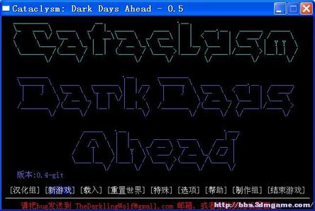 大灾变 Cataclysm:Dark Days Ahead