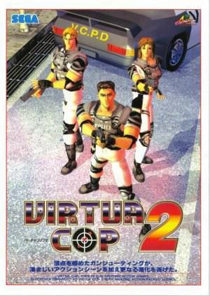 VR战警2 バーチャコップ2