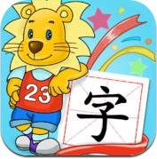 2Kids学汉字 - 快乐识字、快乐早教、轻松幼小衔接 iPhone版 (iPhone / iPad)