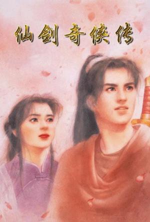 仙剑奇侠传98柔情篇