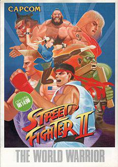 街头霸王2 Street Fighter II: The World Warrior