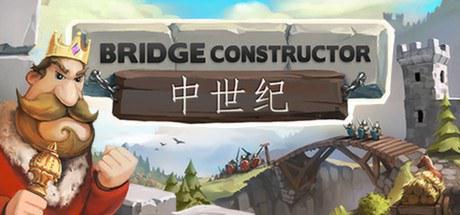 桥梁建筑师:中世纪 Bridge Constructor: Medieval