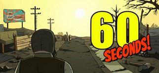 60秒! 60 Seconds!