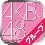 AKB48终于推出官方音乐游戏了 AKB48ついに公式音ゲーでました