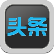 开发者头条 - 开发者的首选阅读分享平台 (iPhone / iPad)