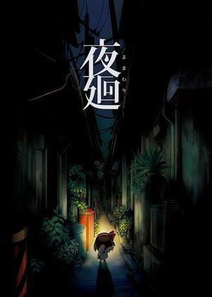 夜廻 Yomawari: Night Alon