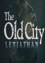 旧城:利维坦 The Old City: Leviathan