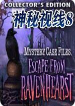 神秘视线8:逃离乌鸦赫斯特庄园  Mystery Case Files: Escape  from Ravenhearst