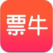 票牛-100%真票娱乐演出赛事票务折扣平台 (iPhone / iPad)