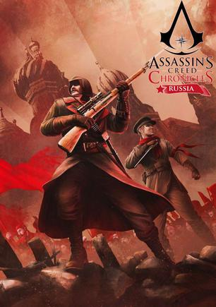 刺客信条编年史:俄罗斯 Assassin's Creed Chronicles: Russia