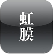 虹膜 (iPhone / iPad)