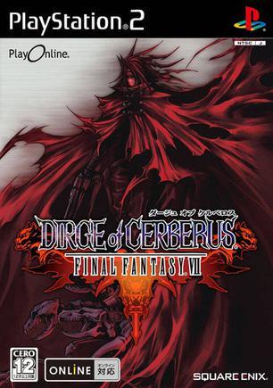 最终幻想7:地狱犬的挽歌 Dirge of Cerberus: Final Fantasy VII