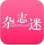 杂志迷 (iPhone / iPad)