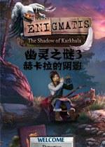 乌鸦森林之谜3 卡赫拉之影 The raven mystery of the forest3 Enigmatis3:The Shadow of Karkhala