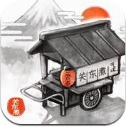 大江户人情故事 ~穿越时空的关东煮店~ (iPhone / iPad)