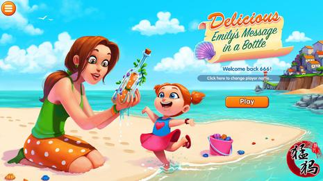 美味餐厅13:瓶中信 Delicious 13: Emily's Message In A Bottle