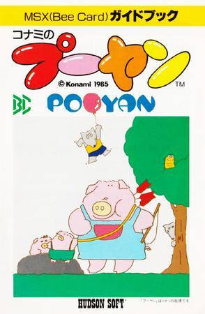 猪小弟 プーヤン