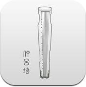 古琴调音器 (iPhone / iPad)