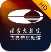 大剧院·古典HD (iPad)