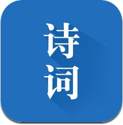 唐诗宋词合集-畅销经典网络精品书城 (iPhone / iPad)