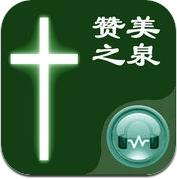 [9 CD]基督福音之赞美之泉 (iPhone / iPad)