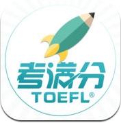 托福考满分-TPO听力阅读口语TOEFL®备考 (iPhone / iPad)