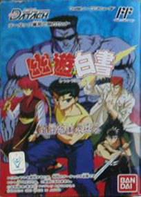 幽游白书:爆斗暗黑武术会 Yuu Yuu Hakusho: Bakutou Ankoku Bujutsu Kai