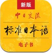 新版中日交流标准日本语 - 标日电子书 (iPhone / iPad)