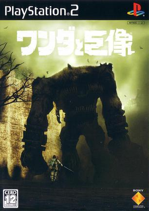 旺达与巨像 Shadow of the Colossus