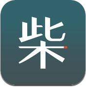 火柴盒 - 前往你自己的小宇宙 (iPhone / iPad)