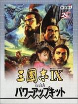 三国志9威力加强版 三國志IX with パワーアップキット