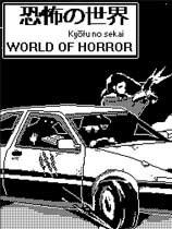 恐怖的世界 World of Horror