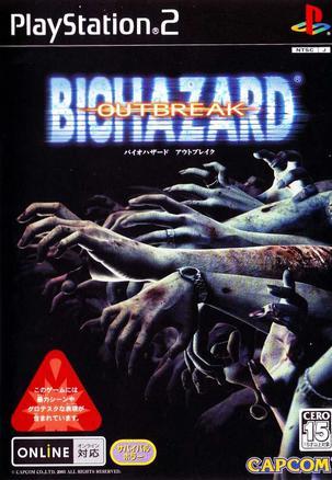 生化危机 爆发 Resident Evil Outbreak