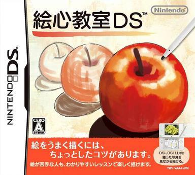 绘心教室DS 絵心教室DS