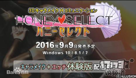 翻牌甜心 Honey Select