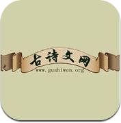 古诗文网 (iPhone / iPad)