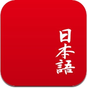Japanese (iPhone / iPad)