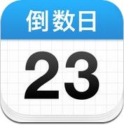 倒数日 · Days Matter (iPhone / iPad)