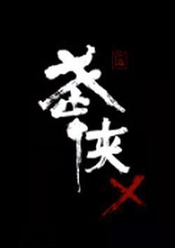 武侠乂 Wu Xia X
